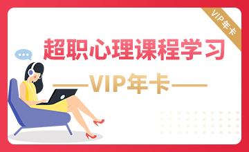 《超職心理課程學習--VIP年卡》