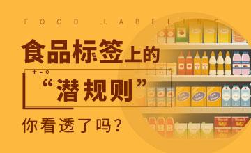 """《食品標簽上的""""潛規則"""",你看透了嗎》"""