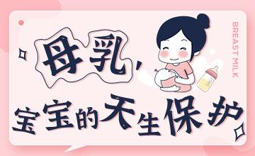 《母乳,寶寶的天生保護》